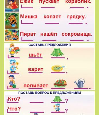 Комплект-таблиц-Обучение-грамоте-5-6-лет.-Маленький-грамотей.-8-таблиц16-карт.-7-034-008_plakat1