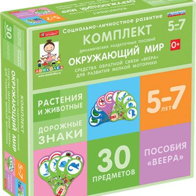 ho-5365-box