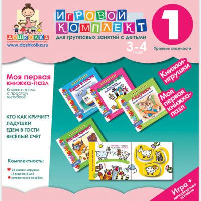step-book-1