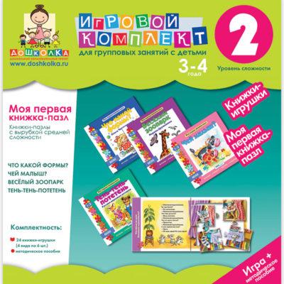 step-book-2