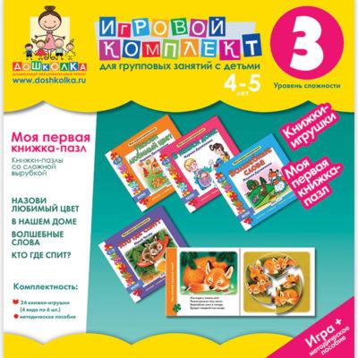 step-book-3