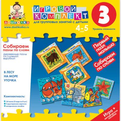 step-puzzle-3