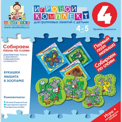 step-puzzle-4
